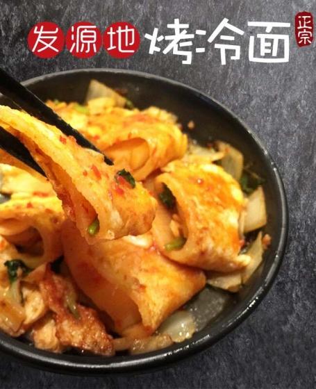 China North East Xin Hui Baked Cold Noodles 460g (include 5pcs) x 2bags, 冬天来了,需要来点烤冷面,全美包邮