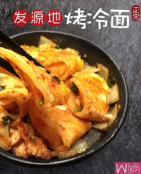 China North East Xin Hui Baked Cold Noodles 460g (include 5pcs), 冬天来了,需要来点烤冷面,冷面超值团购,满10包包邮!