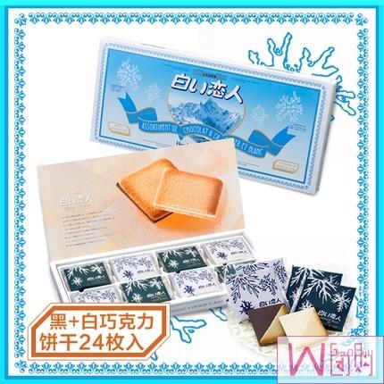 【白色恋人24枚】黑白混合巧克力夹...