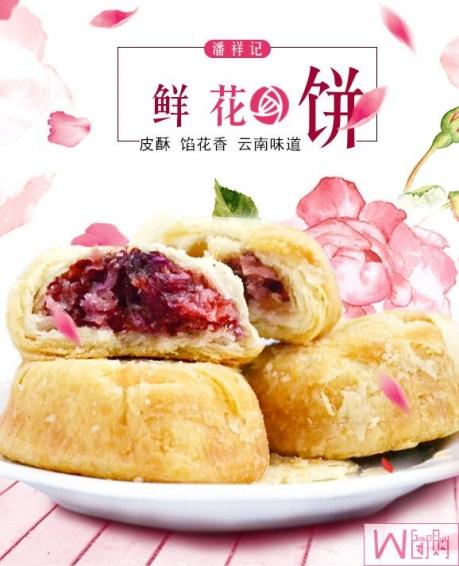 云南潘祥记鲜花饼 200g