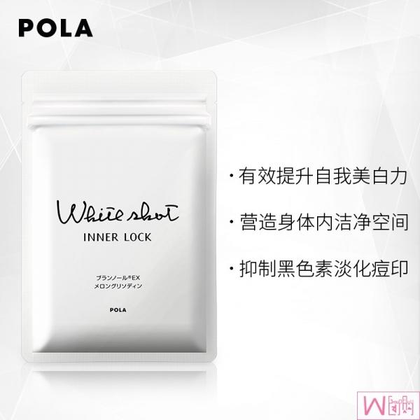 日本POLA 全身祛斑淡斑美白丸 2018日本本土最新版3个月经济装 180粒, POLA美白丸祛斑淡斑痘印全身美白,1件包邮!