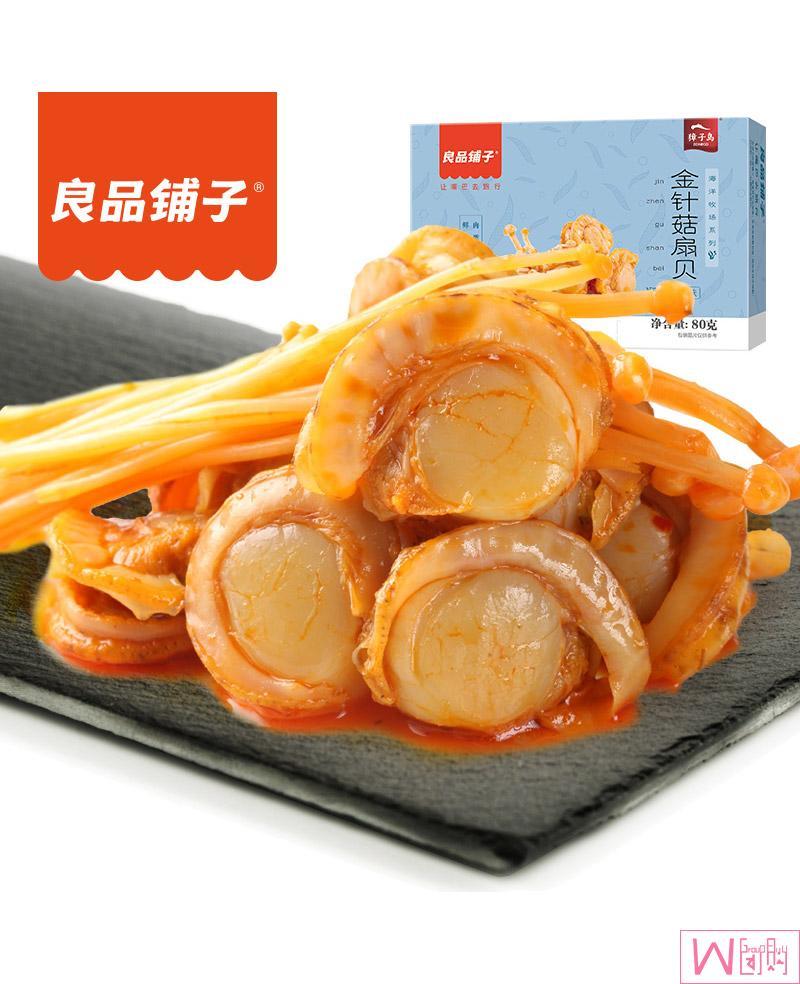 良品铺子金针菇扇贝70gx1盒,海鲜零食扇贝肉休闲小吃即食小吃,包邮