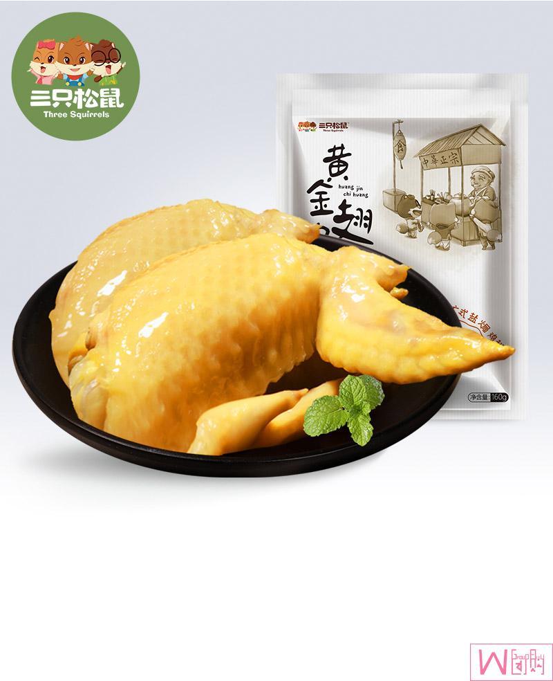 三只松鼠黄金翅皇,休闲零食小吃特产盐焗鸡翅膀鸡全翅,包邮