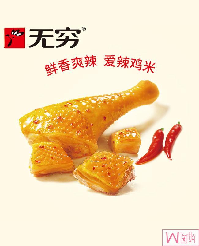 无穷爱辣鸡米花,泡面伴侣搭档卤味香辣零食鸡肉即食,满45包邮