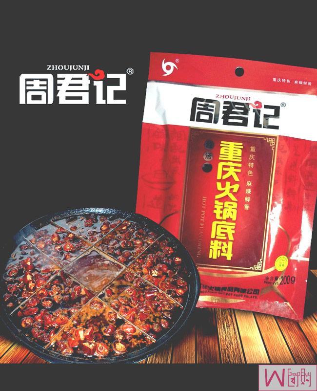 重庆周君记老火锅红汤纯牛油四川麻辣味火锅料,包邮