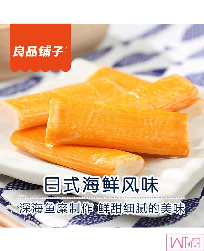 良品铺子蟹柳,香辣味即食鱼类独立包装蟹棒蟹肉棒零食脚蟹肉味,包邮