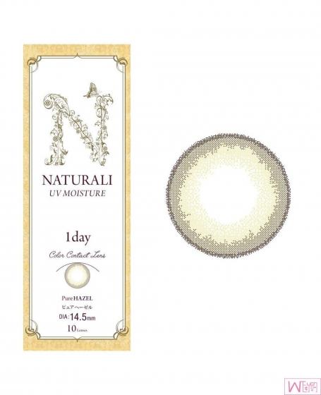 日本 Naturali UV Moisture 美瞳隐形眼镜 10枚入 - 纯榛子色 Pure Hazel, Japan Naturali UV Moisture 1day Eyes Contact Lenses 10 Boxes - Pure Hazel