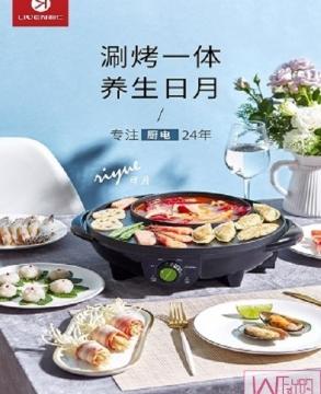 利仁可以同时烧烤和涮火锅的涮烤锅神器,吃货必buy!现货一件成团,立省$15美金!