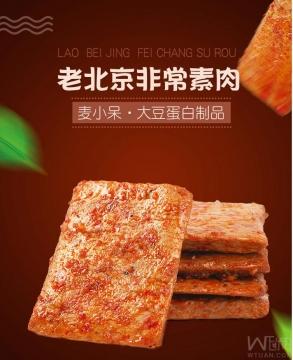 麦小呆老北京非常素肉,手撕素牛肉香辣豆干办公室网红零食,包邮