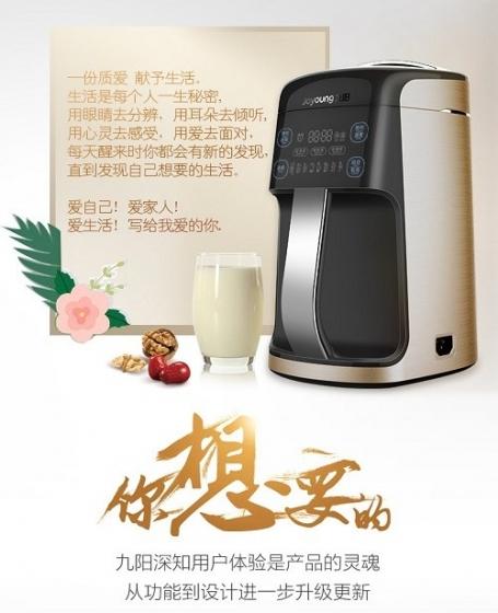 Joyoung Soy Milk Maker Superfine Grinding Automatic Hot, 九阳最新款破壁无渣免滤豆浆机 升级款 约时约温 可做老豆浆 北美标准电压