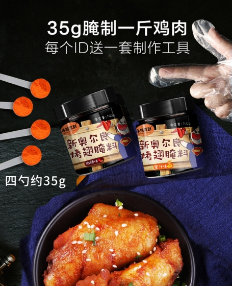 New Orleans Grilled Wings Marinated Honey Spicy Sauce 140g / 1 Can, 新奥尔良烤翅腌料蜜汁微辣家用烤鸡翅粉炸鸡烤肉烧烤料调料,包邮