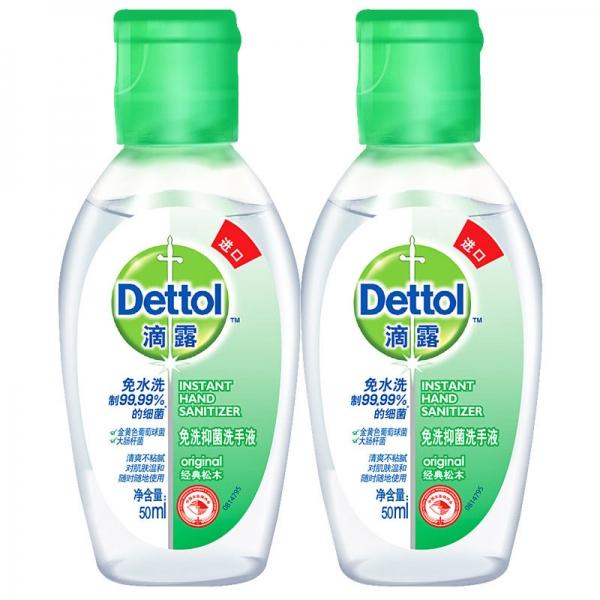 Dettol Instant Hand Sanitizer 50ml*3pcs, 滴露免洗消毒洗手液儿童家用外出抑菌杀菌凝胶含酒精免水洗便携式,包邮