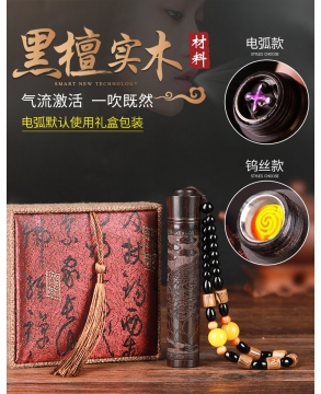 Sandalwood Creative Charging Electric Lighter