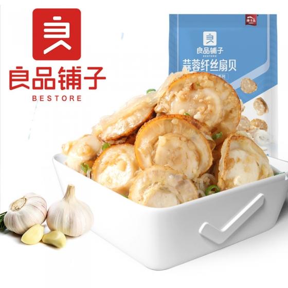 Bestore Garlic Scallops 45g x 2bags, 良品铺子-蒜蓉纤丝扇贝45g 海鲜即食虾夷熟食网红零食开袋