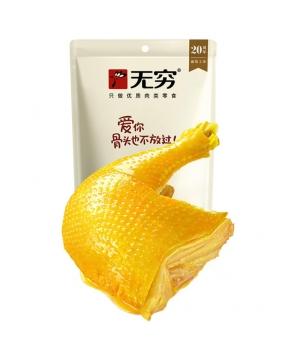 无穷盐焗鸡腿70g x 2袋 卤味熟食鸡翅旅游休闲肉类零食即食特产小吃