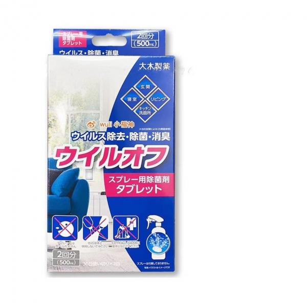 Pico Lab日本Ag+银离子抗菌消毒喷雾Pico Lab日本Ag+银离子抗菌消毒喷雾250ml - W团购商品